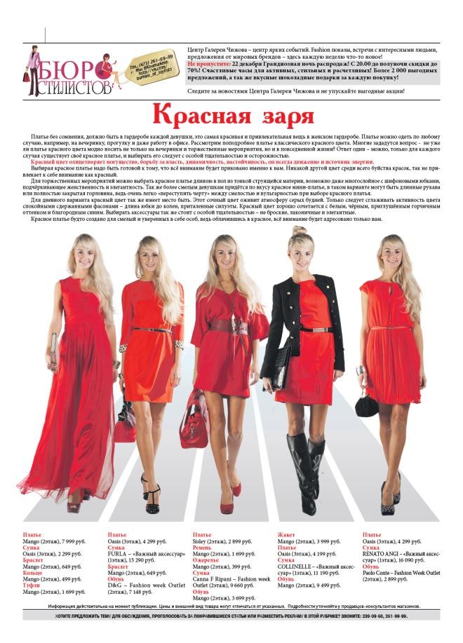 Красная_Заря