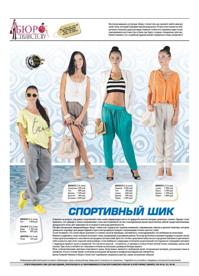 Спортивный_шик