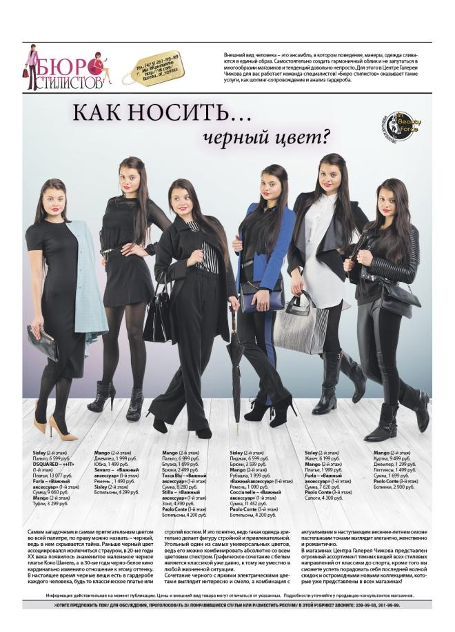 Как носить черный цвет